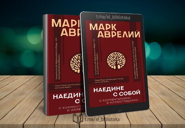  Наедине с собой (с комментариями и иллюстрациями)  Авторы:  Аврелий_Марк,...
