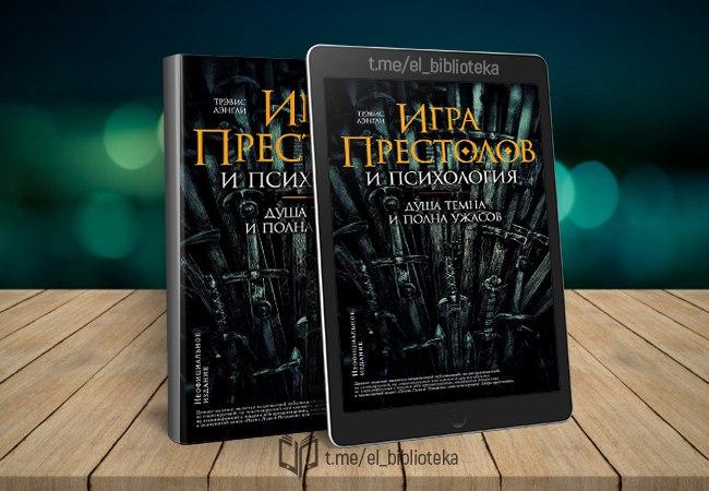  «Игра престолов» и психология: Душа темна и полна ужасов  Авторы:...
