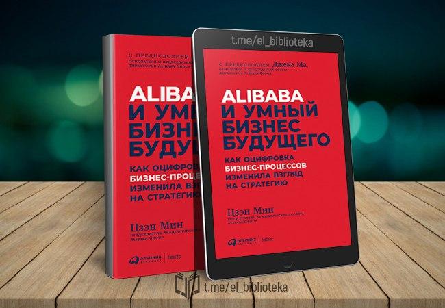  Alibaba и умный бизнес будущего: Как оцифровка бизнес-процессов изменила...