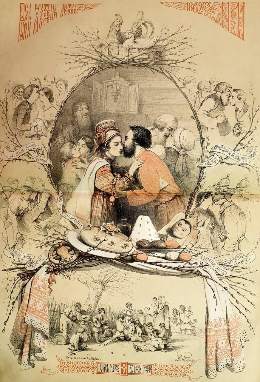 """Пасха  Журнал """"Русский художественный листок"""", Санкт-Петербург, 1862 год."""