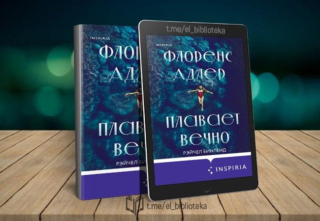  Флоренс Адлер плавает вечно  Авторы:  Бинленд_Рэйчел  Серия «Novel. Большая...