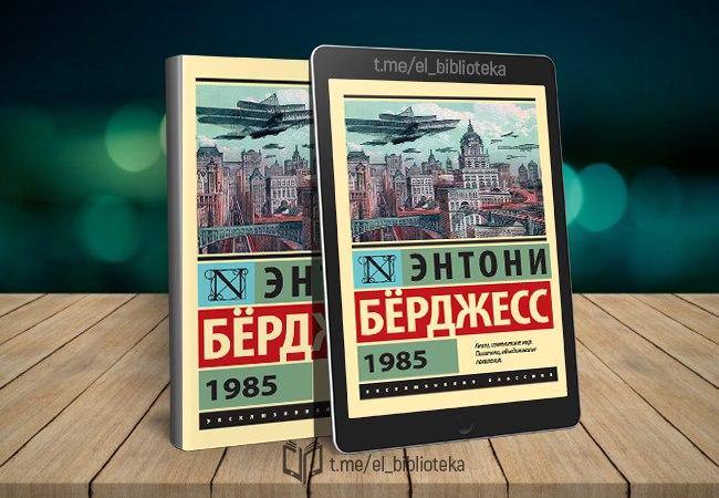  1985  Авторы:  Берджесс_Энтони   Жанр(ы):   Классическая_проза...