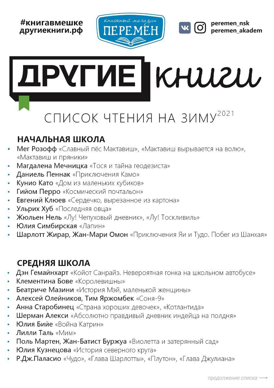 Новосибирский книжный