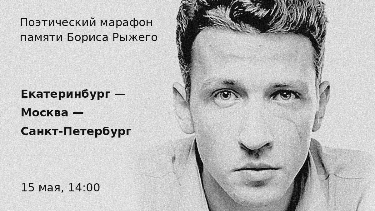  Поэтический марафон Екатеринбург — Москва — Санкт-Петербург, посвященный...