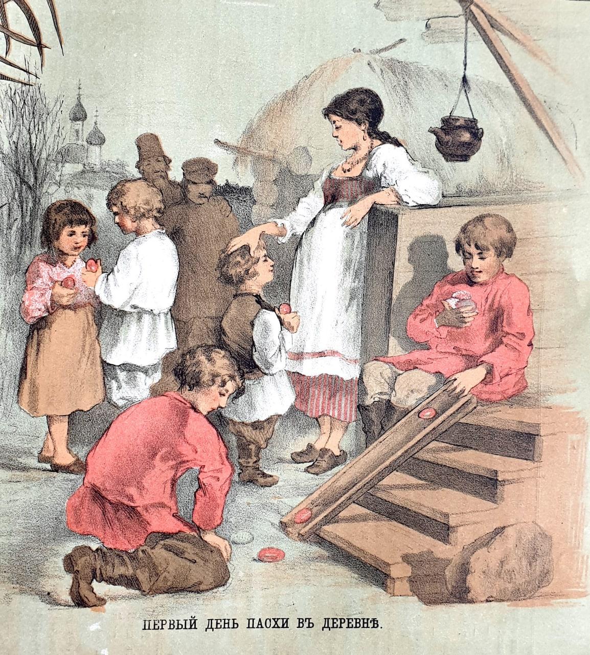 Катание яиц на Пасху  Нет лучше удовольствия для мальчиков в деревнях на Пасху...