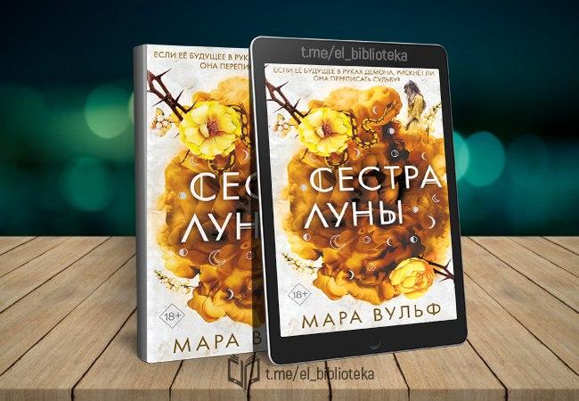 sestra-luny-avtory-vulyf-mara-seriya-sestry-vedymy-2-zhanr-y