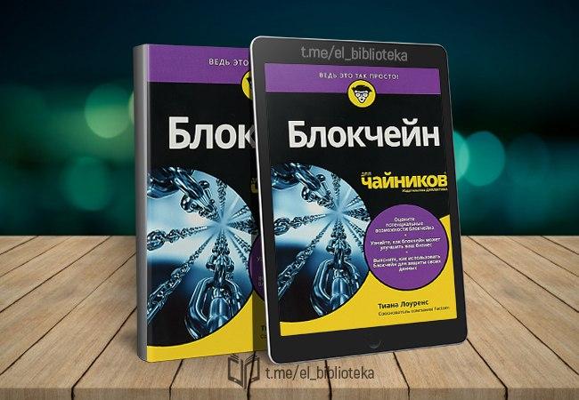 blokcheyn-dlya-chaynikov-avtory-lourens-tiana-zhanr-y