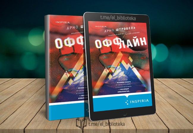 offlayn-avtory-shtrobely-arno-seriya-tok-nacionalynyy-bestseller