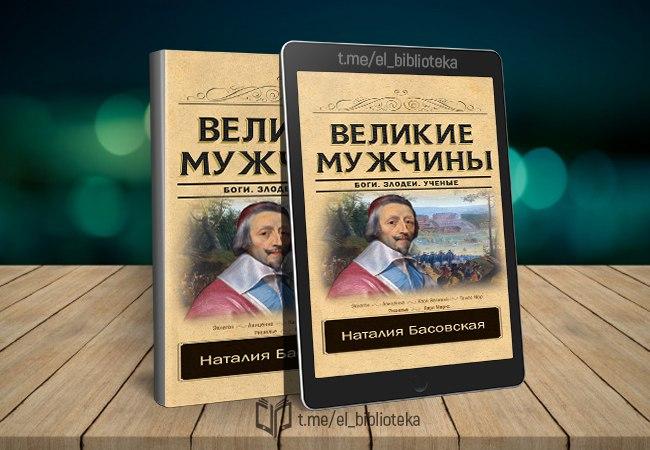 velikie-muzhchiny-avtory-basovskaya-nataliya-zhanr-y-biografii-memuary