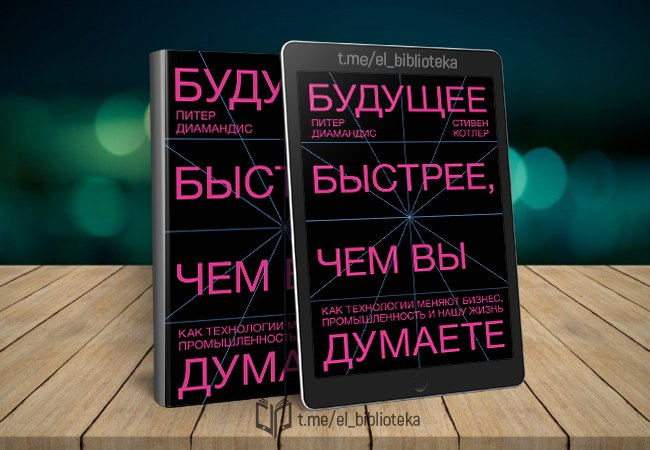 buduschee-bystree-chem-vy-dumaete-kak-tehnologii-menyayut-biznes