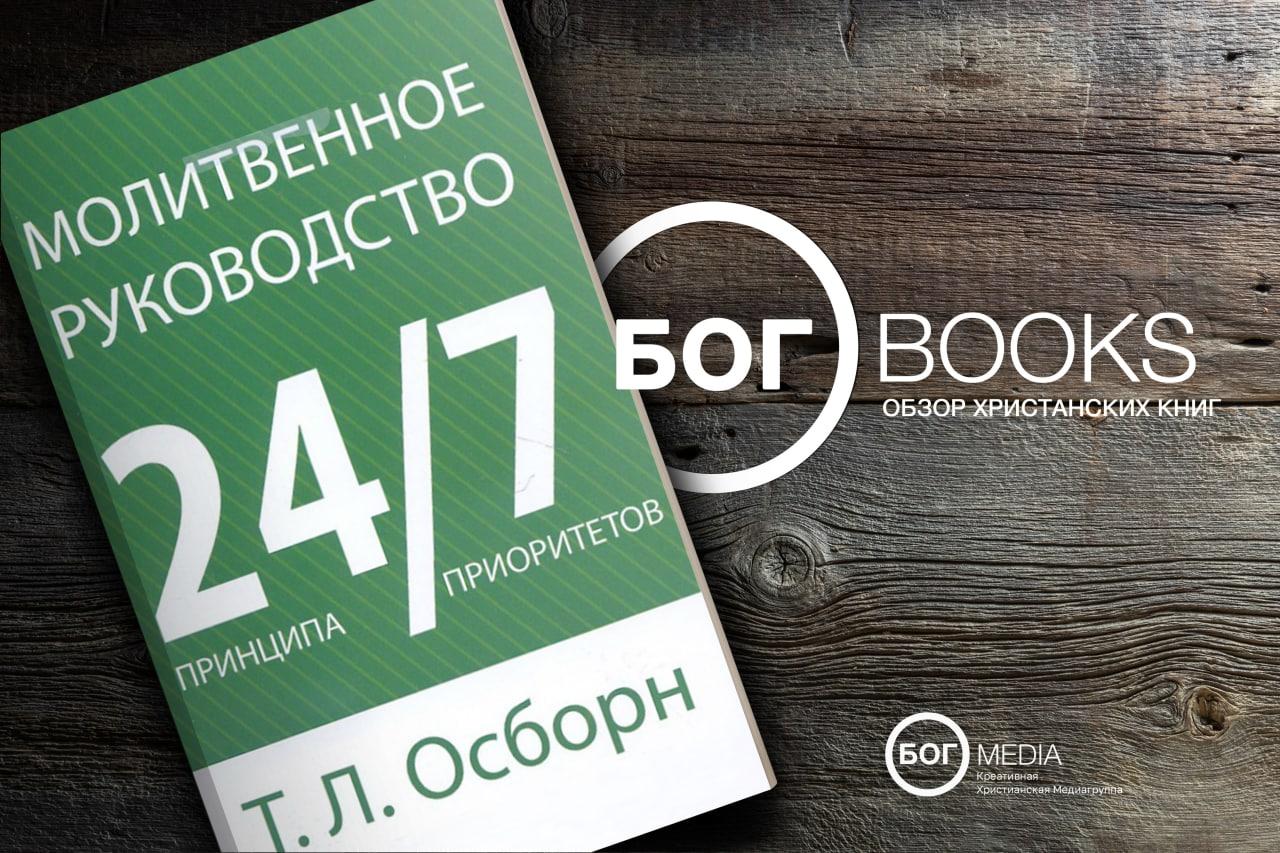 t-l-osborn---molitvennoe-rukovodstvo-24-7-poslanie-kotoroe-rabotaet