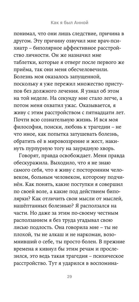 chitayu-sbornik-rasskazov-pavla-selukova-kak-ya-byl-annoy-strashno-bolyno-no