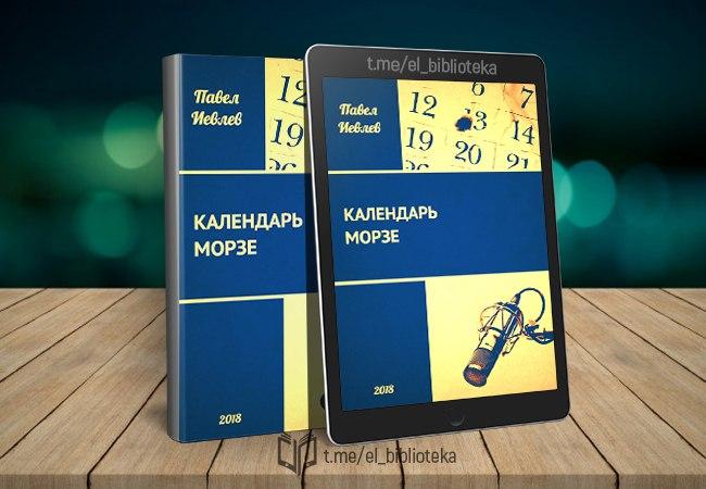 kalendary-morze-avtory-ievlev-pavel-seriya-vremya-kobolyda-1
