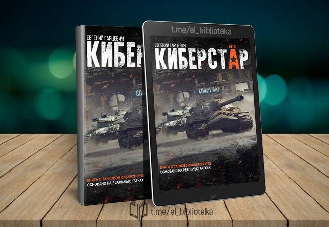 kiberstar-avtory-garcevich-evgeniy-zhanr-y-boevik-priklyucheniya