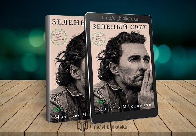 zelenyy-svet-avtory-makkonahi-mettyyu-zhanr-y-biografii-memuary