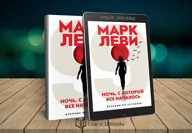 nochy-s-kotoroy-vse-nachalosy-avtory-levi-mark-zhanr-y-detektivy