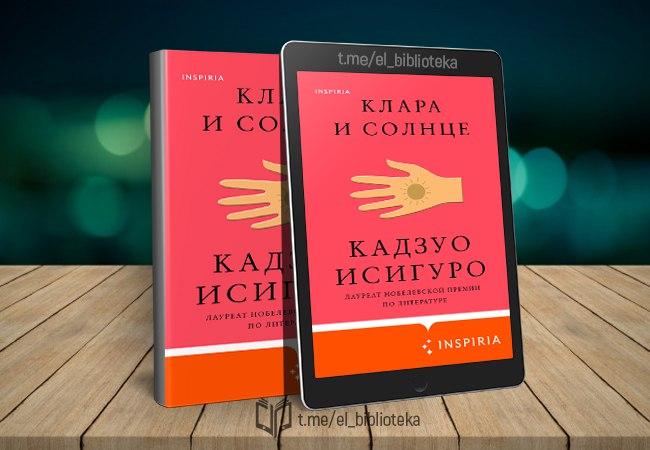 klara-i-solnce-avtory-isiguro-kadzuo-seriya-loft-nobelevskaya-premiya