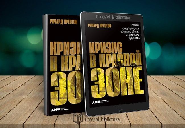 krizis-v-krasnoy-zone-samaya-smertonosnaya-vspyshka-eboly-i-epidemii-buduschego