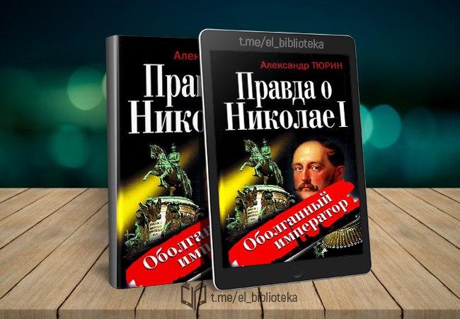 pravda-o-nikolae-i-obolgannyy-imperator-avtory-tyurin-aleksandr