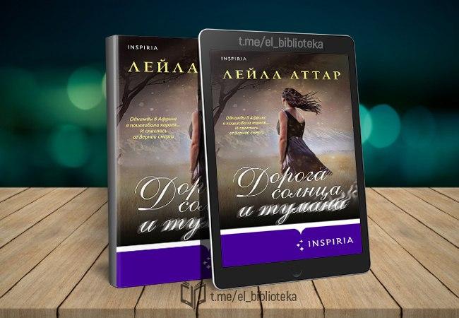 doroga-solnca-i-tumana-avtory-attar-leyla-seriya-novel-temnaya