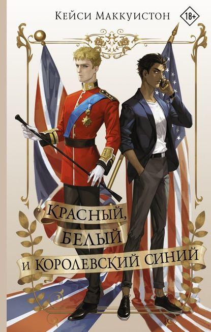Красный, белый и королевский синий Автор:  КейсиМаккуистон Жанр:...