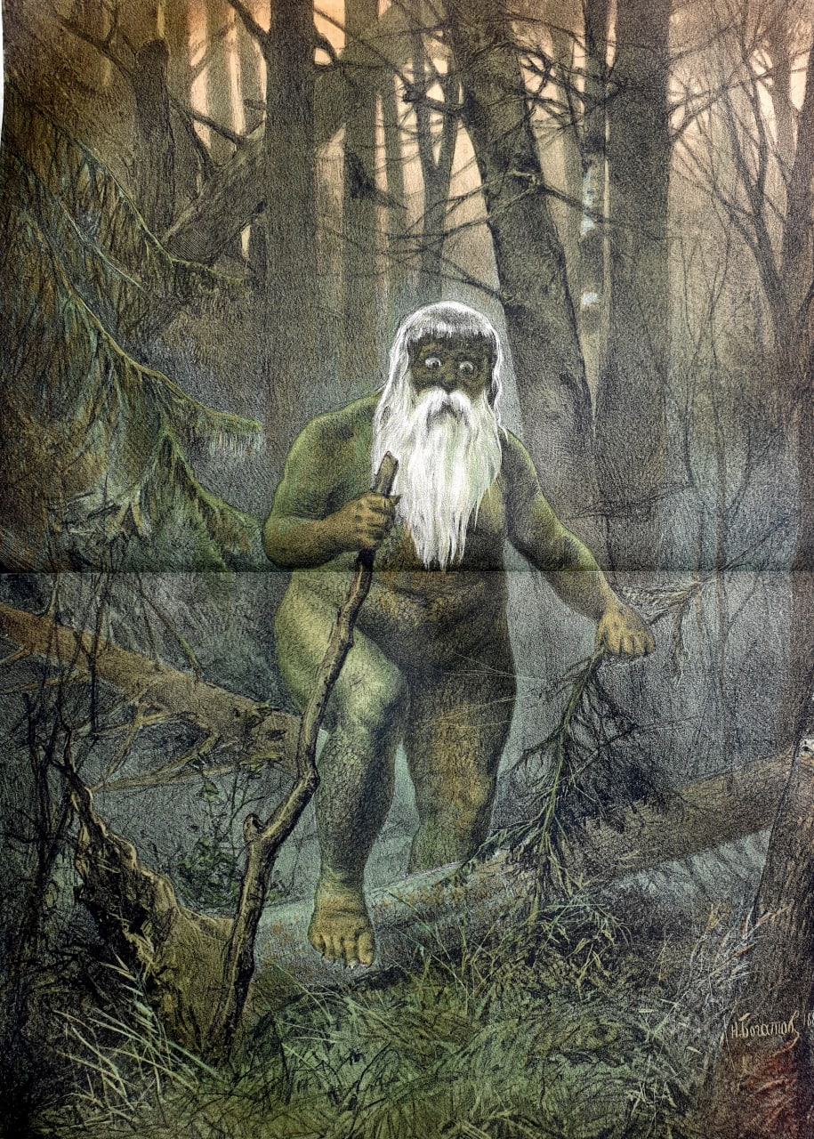 Лесовик  Ночь сошла на леса на дремучие Все притихло в волнах темноты: Дремлят...