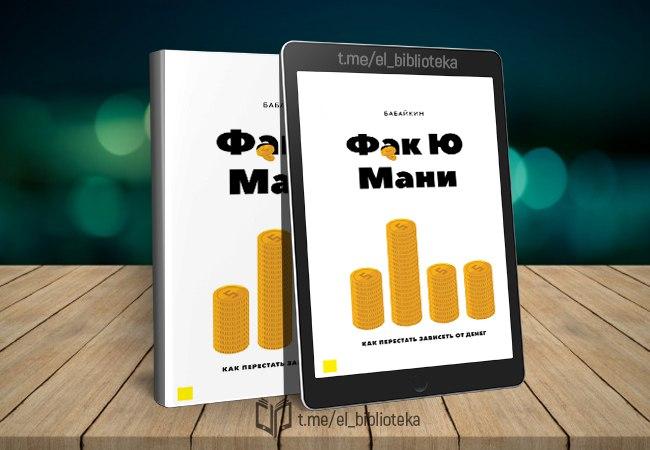  Ф*к Ю мани. Как перестать зависеть от денег  Авторы:  Бабайкин   Жанр(ы):...