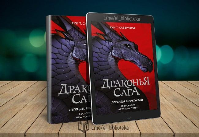  Мракокрад  Авторы:  Сазерленд_Туи  Серия «Легенды»  1   Жанр(ы):...