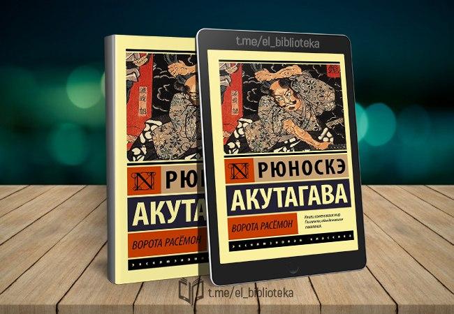 vorota-rasemon-avtory-akutagava-ryunoske-zhanr-y-klassicheskaya-proza