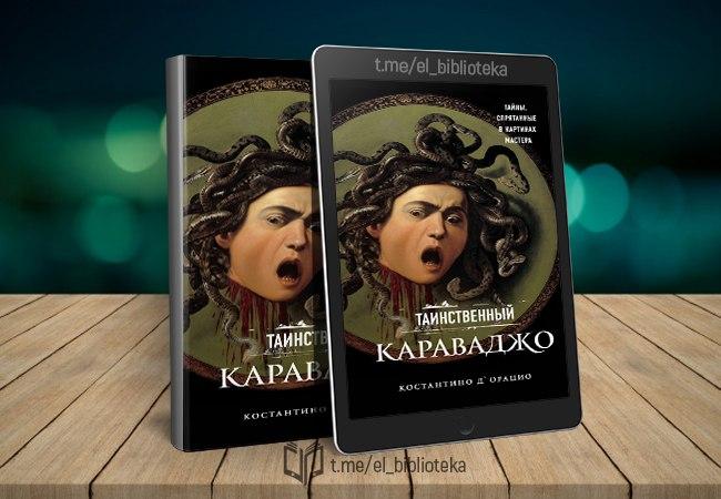 tainstvennyy-karavadzho-tayny-spryatannye-v-kartinah-mastera-avtory