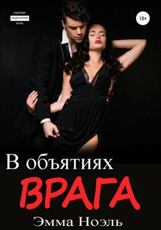 v-obyyatiyah-vraga-avtor-emmanoely-zhanr-sovremennyelyubovnyeromany