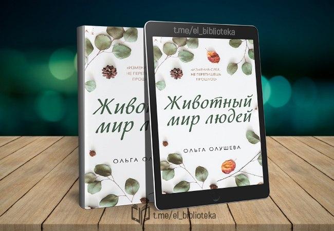 zhivotnyy-mir-lyudey-avtory-olusheva-olyga-zhanr-y-lyubovnye-romany