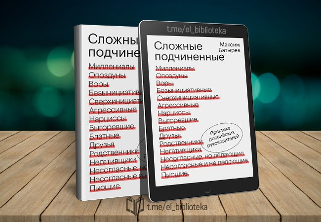 slozhnye-podchinennye-praktika-rossiyskih-rukovoditeley-avtory