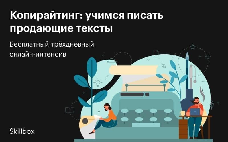 uchimsya-pisaty-prodayuschie-teksty-uznayte-sekrety-napisaniya-tekstov-na-besplatnom