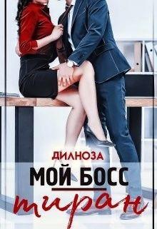 Мой босс – тиран Автор:  НабиханДилноза  Жанр:  Современныелюбовныероманы...