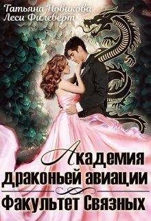 Академия драконьей авиации. Факультет Связных Автор:  НовиковаТатьяна.,...