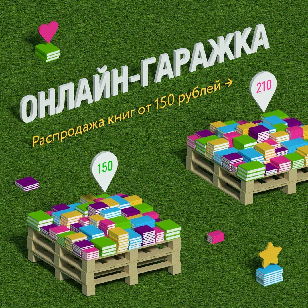 Онлайн-гаражка МИФа: книги от 150 рублей  Хотите попасть на гаражную...
