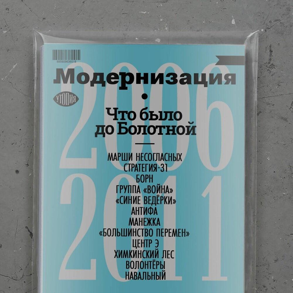media-utopiya-zapustilo-novyy-podkast-modernizaciya-eto-proekt-ob-istorii
