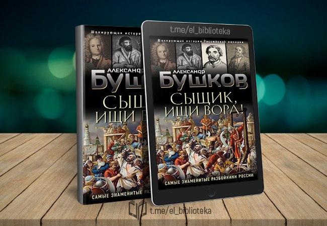 syschik-ischi-vora-samye-znamenitye-razboyniki-rossii-avtory