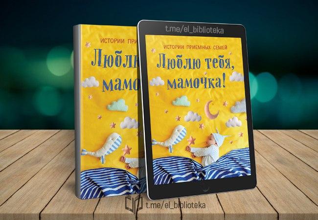 lyublyu-tebya-mamochka-istorii-priemnyh-semey-avtory-kollektiv-avtorov