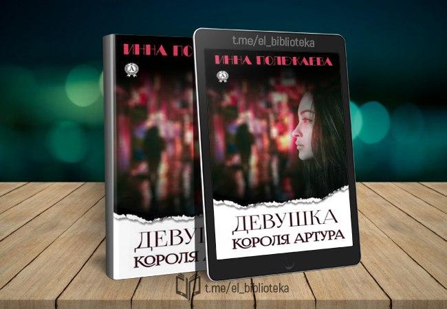 devushka-korolya-artura-avtory-polezhaeva-inna-zhanr-y