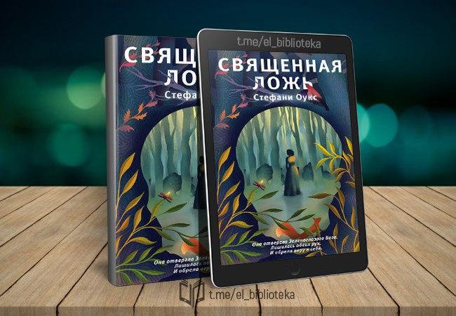 svyaschennaya-lozhy-avtory-ouks-stefani-zhanr-y-detektivy-triller