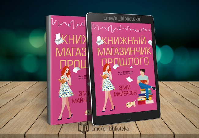 knizhnyy-magazinchik-proshlogo-avtory-mayerson-emi-zhanr-y-detektivy
