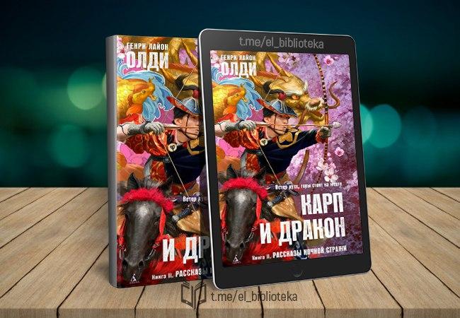 karp-i-drakon-kniga-2-rasskazy-nochnoy-strazhi-avtory-oldi-genri-layon