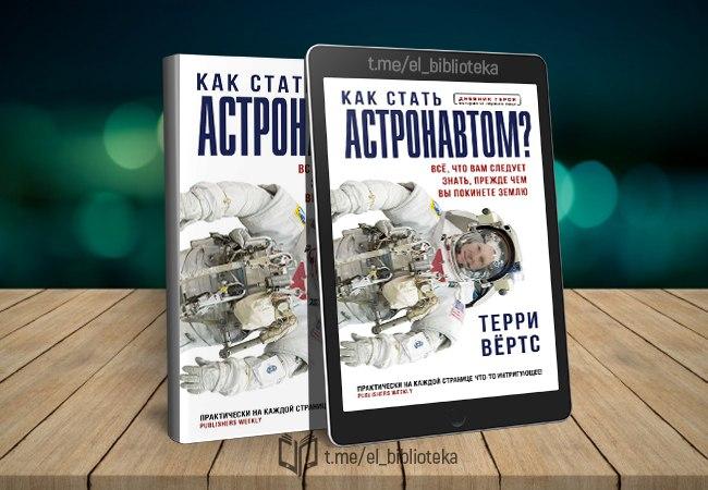 kak-staty-astronavtom-vse-chto-vam-sleduet-znaty-prezhde-chem-vy-pokinete