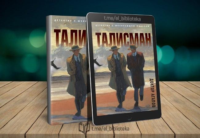 talisman-avtory-agapov-vadim-seriya-razryv-shablona-detektiv-s