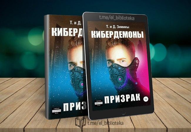 kiberdemony-prizrak-avtory-zimina-tatyyana-zimin-dmitriy-seriya