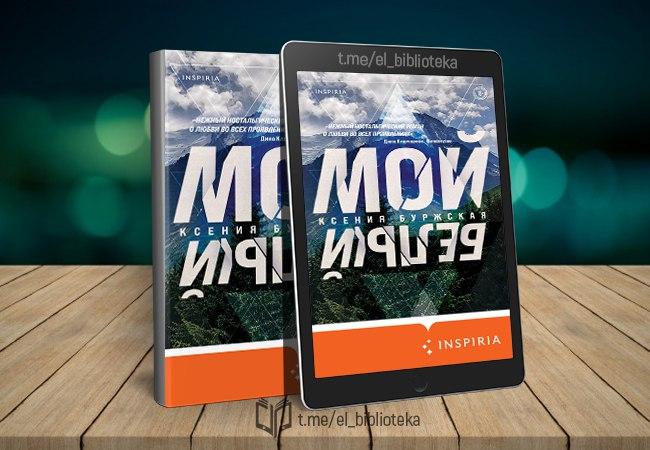 moy-belyy-avtory-burzhskaya-kseniya-seriya-loft-sovremennyy-roman