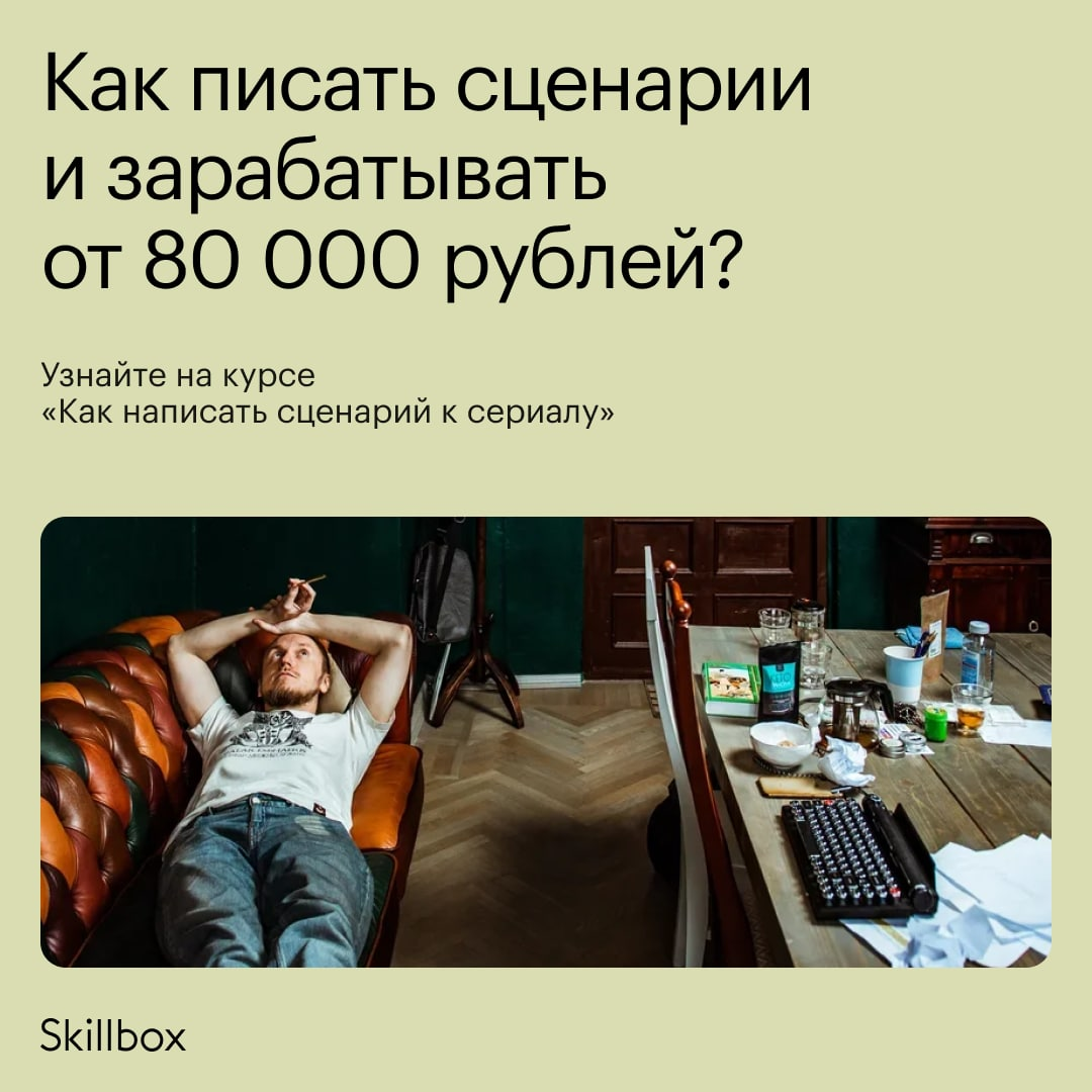 kak-napisaty-scenariy-k-serialu-rabota-scenaristom-v-sotrudnichestve-s-mirovymi