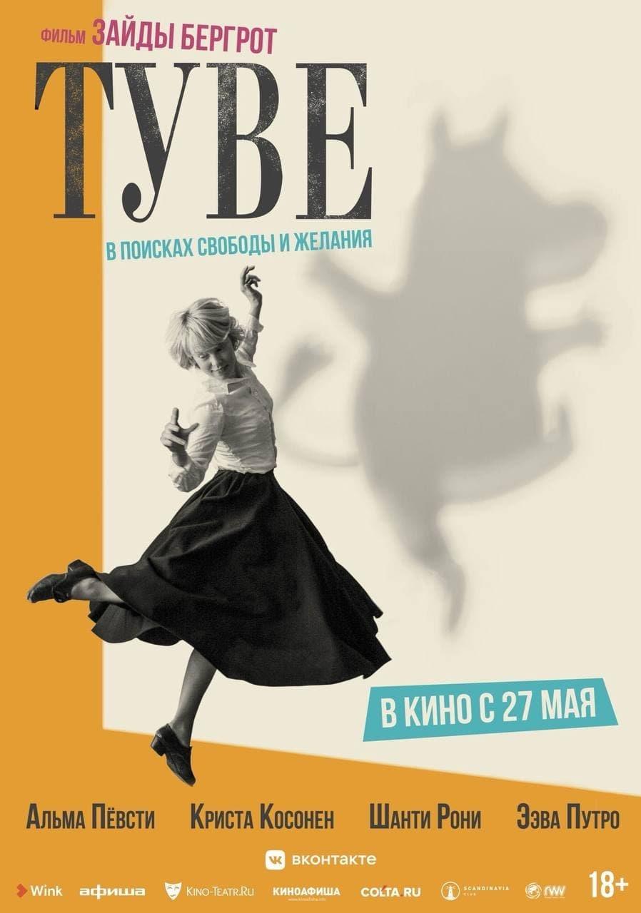 27 мая в прокат выходит фильм про Туве Янссон, биографическая драма о...